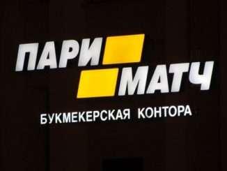 ПариМатч: последнее зеркало сайта работающее. Доступ из России!