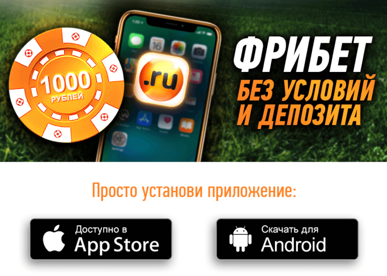 Winline мобильное приложение россия